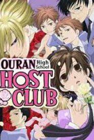 Ouran High School Host Club ชมรมรัก คลับมหาสนุก