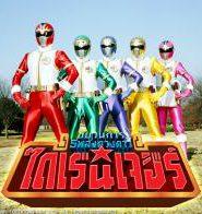 Gosei Sentai Dairanger  ขบวนการห้าดาว ไดเรนเจอร์
