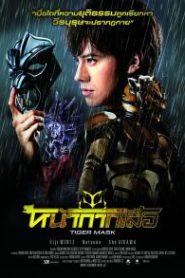 The Tiger Mask (2013) หน้ากากเสือ