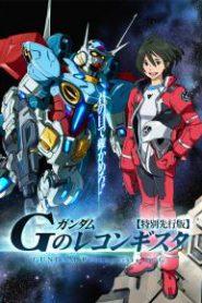 Gundam G no Reconguista กันดั้ม จี โนะ เรคอนกิสต้า