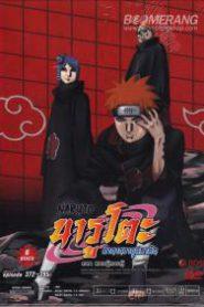 Naruto Shippuden นารูโตะ ตำนานวายุสลาตัน ฤดูกาลที่ 8: สองผู้กอบกู้