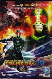 Kamen Rider J คาเมนไรเดอร์ J