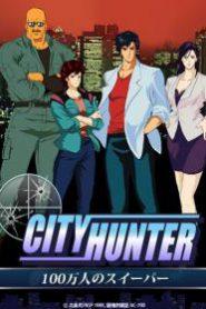 City Hunter ซิตี้ฮันเตอร์