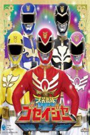 Tensou Sentai Goseiger ขบวนการเทพสวรรค์ โกเซย์เจอร์
