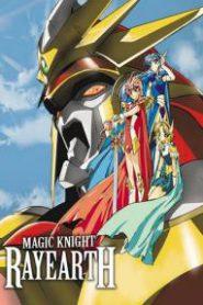Magic Knight Rayearth เมจิกไนท์ เรย์เอิร์ธ