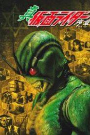 Kamen Rider Shin คาเมนไรเดอร์ ชิน