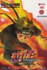 Naruto Shippuden นารูโตะ ตำนานวายุสลาตัน ฤดูกาลที่ 3: สิบสองนินจาผู้พิทักษ์