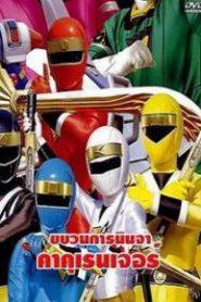 Ninja Sentai Kakuranger ขบวนการคาคุเรนเจอร์
