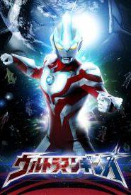 Ultraman Ginga อุลตร้าแมน กิงกะ