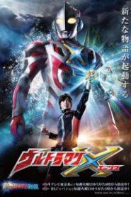 Ultraman X อุลตร้าแมน เอ็ก [ซับไทย]