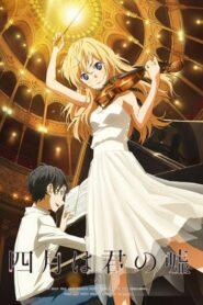 Shigatsu wa Kimi no Uso (Your Lie in April) เพลงรักสองหัวใจ ตอนที่ 1-22+OVA พากย์-ไทย