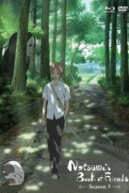 Natsume Book of Friends นัตสึเมะกับบันทึกพิศวง ภาค3