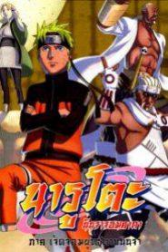 Naruto Shippuden นารูโตะ ตำนานวายุสลาตัน ฤดูกาลที่ 13: เจ็ดจอมยุทธ์ดาบนินจา