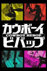 Cowboy Bebop คาวบอย บีบ๊อป [ซับไทย]