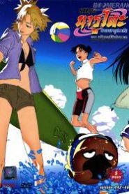 Naruto Shippuden นารูโตะ ตำนานวายุสลาตัน ฤดูกาลที่ 11: มหัศจรรย์วันล่องทะเล