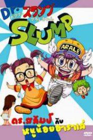 Dr. Slump & Arale ดร.สลัมป์กับหนูน้อยอาราเล่