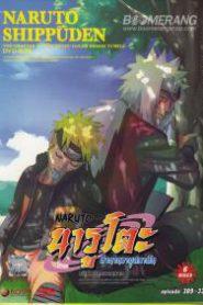 Naruto Shippuden นารูโตะ ตำนานวายุสลาตัน ฤดูกาลที่ 5: อสูรสามหาง