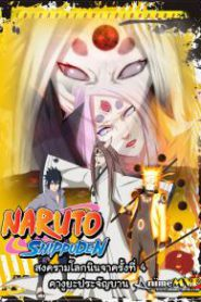 Naruto Shippuden นารูโตะ ตำนานวายุสลาตัน ฤดูกาลที่ 23: สงครามโลกนินจาครั้งที่ 4 : คางูยะประจัญบาน [ซับไทย]