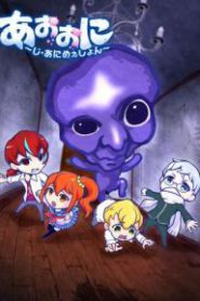 Ao Oni The Animation  [ซับไทย]