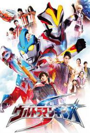 Ultraman Ginga S อุลตร้าแมน กิงกะ S