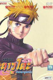 Naruto Shippuden นารูโตะ ตำนานวายุสลาตัน ฤดูกาลที่ 1: ช่วยเหลือคาเซะคาเงะ