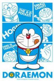 Doraemon โดเรม่อน 2015