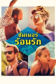 A Bigger Splash ซัมเมอร์ร้อนรัก (2015)