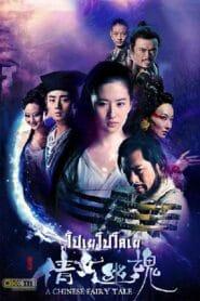 A Chinese Ghost Story โปเยโปโลเย (2011)