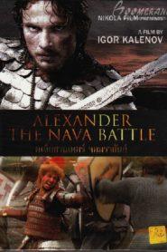 Alexander The Nava Battle อเล็กซานเดอร์ จอมราชันย์
