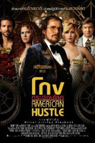 American Hustle โกงกระฉ่อนโลก (2013)