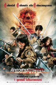 Attack on Titan Part 2: End of the World ศึกอวสานพิภพไททัน (2015)