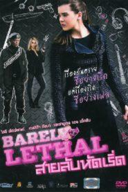 Barely Lethal สายลับรหัสเริ่ด (2015)