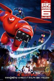 Big Hero 6 บิ๊กฮีโร่ 6 (2014)