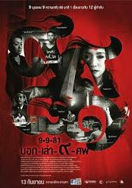 Bok Lao Kao Sob บอกเล่า 9 ศพ