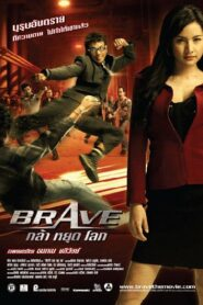 Brave (Warrior Fighter) กล้า หยุด โลก