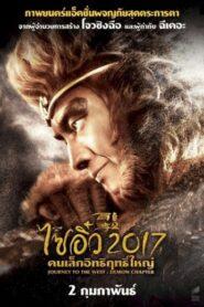 Journey to the West: The Demons Strike Back ไซอิ๋ว 2017 คนเล็กอิทธิฤทธิ์ใหญ่ (2017)