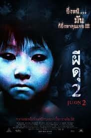 Ju-on ผี…ดุ 2