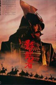 Kagemusha The Shadow Warrior จอมทัพคาเกมูชา