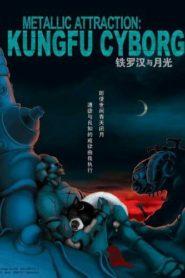 Kungfu Cyborg: Metallic Attraction กังฟูไซบอร์ก
