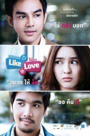 Like Love  ชอบกด Like ใช่กด Love