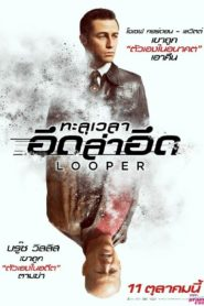 Looper ทะลุเวลา อึดล่าอึด 3D