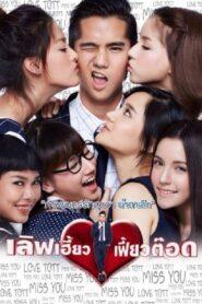 Love Heaw Feaw Tott เลิฟเฮี้ยวเฟี้ยวต๊อด (2015)
