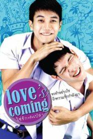 Love s Coming ใช่รักหรือเปล่า (2014) 18+