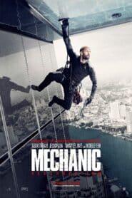 Mechanic: Resurrection โคตรเพชฌฆาต แค้นข้ามโลก (2016)