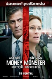 Money Monster เกมการเงิน นรกออนแอร์ (2016)
