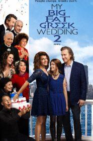 My Big Fat Greek Wedding 2 บ้านหรรษา วิวาห์อลเวง 2 (2016)