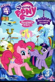 My Little Pony Friendship is Magic มายลิตเติ้ลโพนี่ มหัศจรรย์แห่งมิตรภาพ Season 3 Vol.3 END