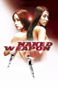 Naked Weapon ผู้หญิงกล้าแกร่งเกินพิกัด