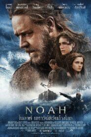 Noah โนอาห์ มหาวิบัติวันล้างโลก (2014)