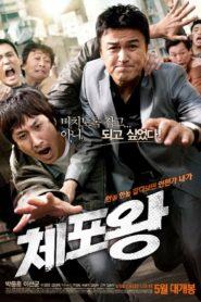 Officer Of The Year (Chae-Po-Wang) แข่งกันล่า…ท้ายกสน. (2011)